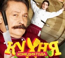 Сериал Кухня 5 сезон